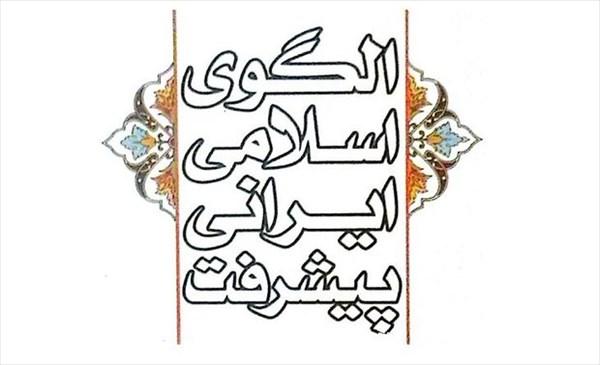 متن کامل الگوی پایه اسلامی ایرانی پیشرفت