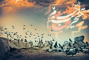 متن زیارتنامه ائمه بقیع با دستخط منسوب به امام رضا علیه السلام منتشر شد