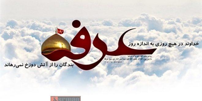 مشاهده آنلاین و دانلود دعای عرفه با دستخط منسوب به امام حسین علیه السلام