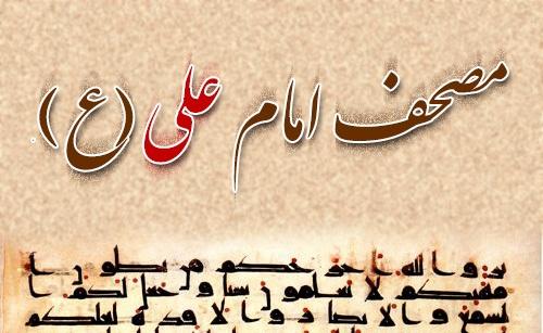 مشاهده آنلاین و دانلود مصحف حضرت علی علیه السلام با دستخط منسوب به آن حضرت