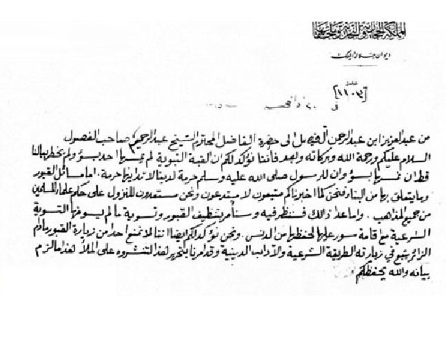 مجوز رسمی پادشاه وقت عربستان برای زیارت و بازسازی قبور ائمه بقیع+عکس