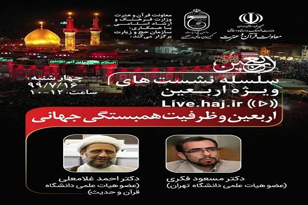 اربعین همبستگی هنجاری میان دو ملت ایران و عراق ایجاد کرده / چرایی عدم پوشش رسانهای غرب