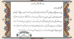 آیتالله العظمی صافیگلپایگانی خواستار پاسداری از سوابق تاریخی اسلام توسط مسلمانان شد