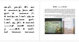 مناجات شعبانیه با دستخط منسوب به امام حسین علیه السلام منتشر شد