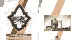 بقیع در سفرنامههای فارسی