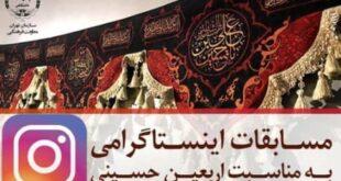 مسابقه اینستاگرامی اربعین حسینی برگزار میشود