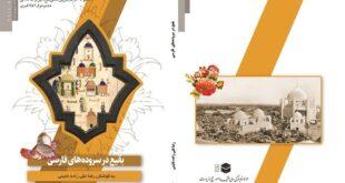 انتشار کتاب بقیع در سرودههای فارسی