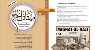 پنجاه و چهارمین شماره مجله «میقات الحج» ویژه بقیع منتشر شد