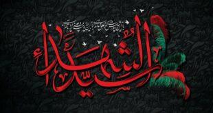 دانلود بسته اختصاصی انتشارات قرآنیوم به مناسبت ایام تاسوعا و عاشورای حسینی